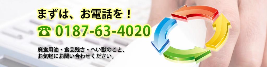 まずは、お電話を!(Tel.087-63-4020) 廃食用油・食品残さ・へい獣のこと、お気軽にご相談ください。